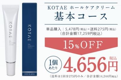 KOTAE・基本コース