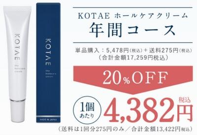 KOTAE・年間コース
